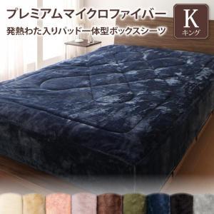 毛布・パッド ボックスシーツ パッド一体型 発熱わた入り キング プレミアムマイクロファイバー|alla-moda