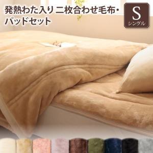 プレミアムマイクロファイバー 毛布・パッド 2枚合わせ毛布・パッドセット 発熱わた入り シングル alla-moda