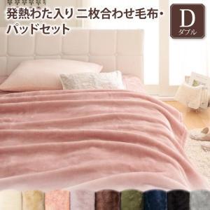 毛布・パッド 2枚合わせ毛布・パッドセット 発熱わた入り ダブル プレミアムマイクロファイバー|alla-moda