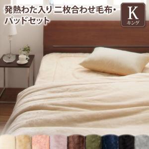 毛布・パッド 2枚合わせ毛布・パッドセット 発熱わた入り キング プレミアムマイクロファイバー|alla-moda