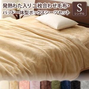 毛布・パッド 2枚合わせ毛布・ボックスシーツ パッド一体型セット 発熱わた入り シングル プレミアムマイクロファイバー alla-moda