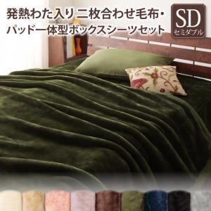 プレミアムマイクロファイバー 毛布・パッド grn+グランプラス 2枚合わせ毛布・ボックスシーツ パッド一体型セット 発熱わた入り セミダブル alla-moda