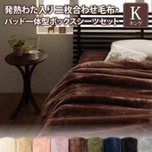毛布・パッド 2枚合わせ毛布・ボックスシーツ パッド一体型セット 発熱わた入り キング プレミアムマイクロファイバー|alla-moda