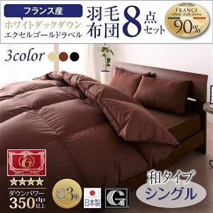 羽毛布団 シングル 和タイプ 8点セット 日本製 防カビ 消臭 フランス産 エクセルゴールドラベル alla-moda