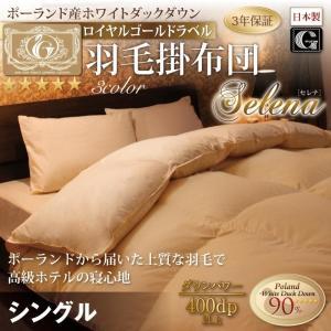羽毛掛布団 シングル 日本製 ポーランド産 ホワイトダックダウン90% ロイヤルゴールドラベル|alla-moda