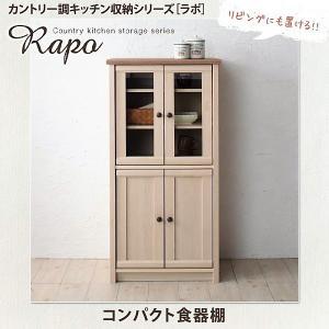 コンパクト食器棚 カントリー調 キッチン 収納|alla-moda
