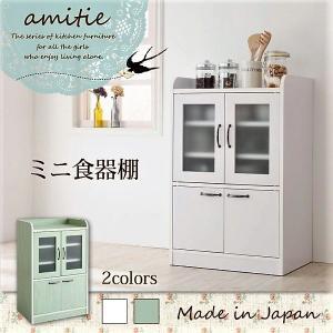 食器棚 ミニキッチン収納シリーズ|alla-moda