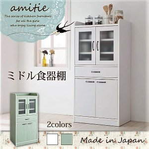 食器棚 ミドル ミニキッチン収納シリーズ|alla-moda