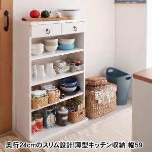 奥行24cmのスリム設計!薄型キッチン収納 幅59|alla-moda