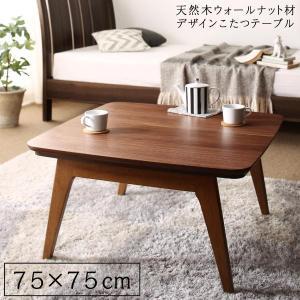 こたつテーブル 正方形(75×75cm) 天然木ウォールナット材 北欧|alla-moda