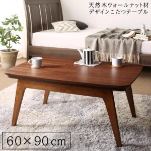 こたつテーブル 長方形(60×90cm) 天然木ウォールナット材 北欧|alla-moda