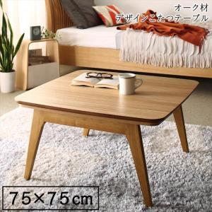 こたつテーブル 正方形(75×75cm) 天然木オーク材 北欧|alla-moda