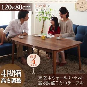 こたつテーブル単品 4尺長方形(80×120cm) 高さ調整4段階 天然木ウォールナット|alla-moda