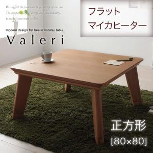 こたつテーブル 単品 フラットヒーター 正方形(80×80cm)|alla-moda