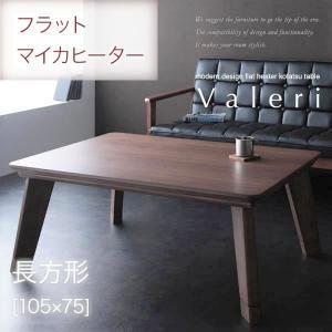 こたつテーブル 単品 フラットヒーター 長方形(75×105cm)|alla-moda