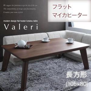 こたつテーブル 単品 フラットヒーター 4尺長方形(80×120cm)|alla-moda