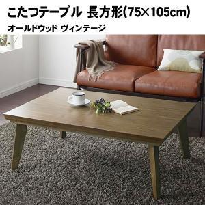 こたつテーブル単品 長方形(75×105cm) オールドウッド ヴィンテージ|alla-moda