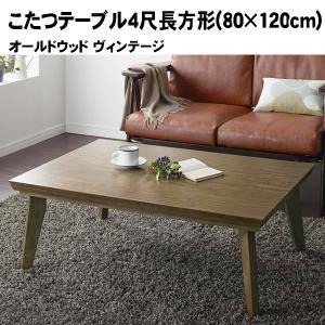 こたつテーブル単品 4尺長方形(80×120cm) オールドウッド ヴィンテージ|alla-moda