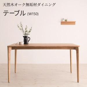 ダイニングテーブル W150 単品 天然木オーク無垢材ダイニング|alla-moda
