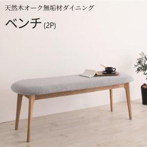 ベンチ 2P 単品 天然木オーク無垢材ダイニング|alla-moda