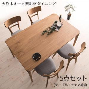 ダイニング 5点セット(テーブル+チェア4脚) W150 天然木オーク無垢材|alla-moda