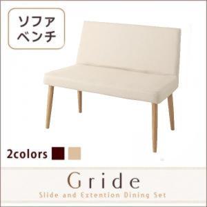 ダイニング ソファ ソファーベンチ 2人掛け スライド 伸長式 エクステンションテーブル|alla-moda