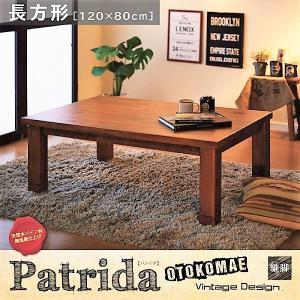 こたつ こたつテーブル おしゃれ 4尺 長方形 80×120 天然木パイン材|alla-moda