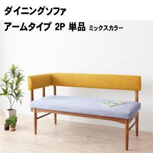ダイニングソファ アームタイプ 2P 単品 ミックスカラー|alla-moda