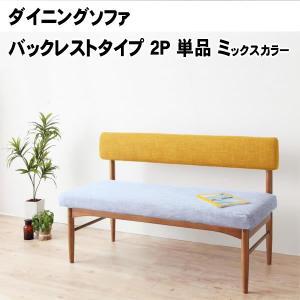 ダイニングソファ バックレストタイプ 2P 単品 ミックスカラー|alla-moda