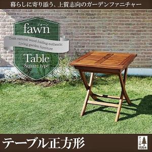 チーク天然木 ガーデンテーブル 正方形 W70|alla-moda