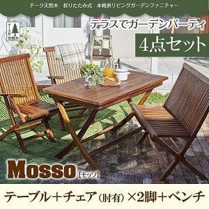 チーク天然木 ガーデンファニチャー 4点セット(テーブル+チェア2+ベンチ1) チェア肘有 W120|alla-moda