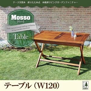 チーク天然木 ガーデンテーブル W120|alla-moda