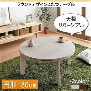 こたつ こたつテーブル おしゃれ 丸 円形 直径80 オーバル&ラウンドデザイン 天板 リバーシブル|alla-moda