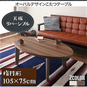 こたつ こたつテーブル おしゃれ 楕円形 75×105 オーバル&ラウンドデザイン 天板 リバーシブル|alla-moda