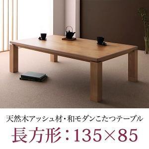 こたつ こたつテーブル おしゃれ 長方形 85×135 和モダンデザイン|alla-moda