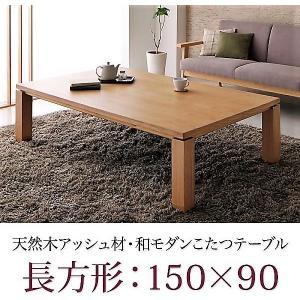 こたつ こたつテーブル おしゃれ 5尺 長方形 90×150 和モダンデザイン|alla-moda