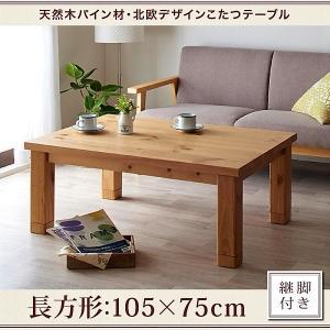 こたつ こたつテーブル おしゃれ 北欧 長方形 105×75 天然木パイン|alla-moda