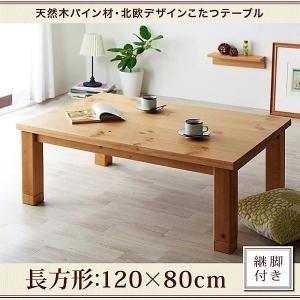 こたつ こたつテーブル おしゃれ 北欧 4尺長方形 80×120 天然木パイン材|alla-moda