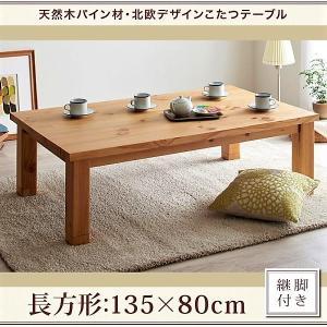こたつ こたつテーブル おしゃれ 北欧 長方形 80×135 天然木パイン材|alla-moda