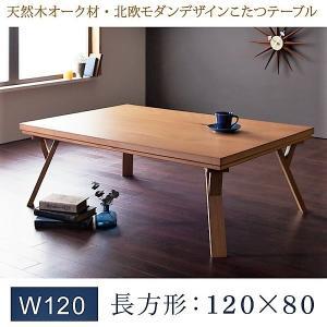 こたつ こたつテーブル おしゃれ 北欧 4尺長方形 80×120 天然木オーク材|alla-moda