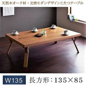 こたつ こたつテーブル おしゃれ 北欧 長方形 85×135 天然木オーク材|alla-moda