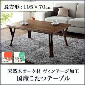 こたつ こたつテーブル おしゃれ 長方形 70×105 天然木オーク材 ヴィンテージ 加工国産|alla-moda