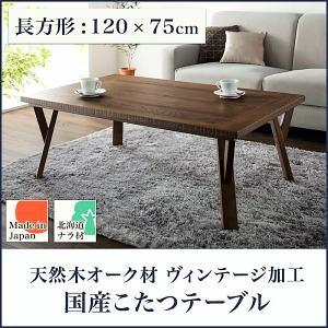 こたつ こたつテーブル おしゃれ 4尺長方形 75×120 天然木オーク材 ヴィンテージ 加工国産|alla-moda