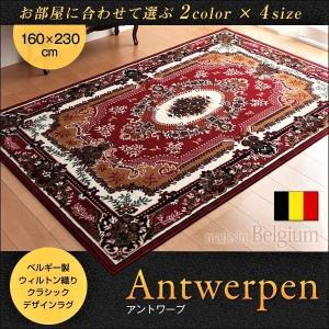 ラグ マット 160×230 ベルギー製ウィルトン織り クラシックデザイン|alla-moda