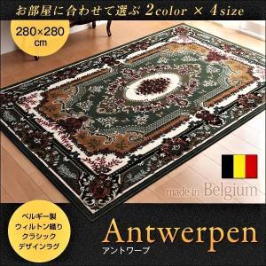 ラグ マット 280×280 ベルギー製ウィルトン織り クラシックデザイン|alla-moda