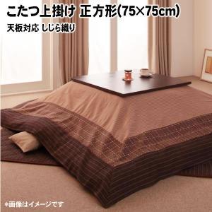 こたつ上掛け 正方形(75×75cm)天板対応 しじら織り|alla-moda
