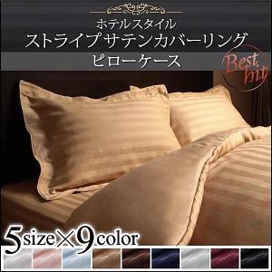 枕カバー 1枚 9色 ピローケース ホテルスタイル ストライプ サテン|alla-moda