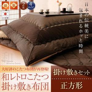 掛布団&敷布団2点セット 正方形(75×75cm)天板対応 昭和レトロ|alla-moda