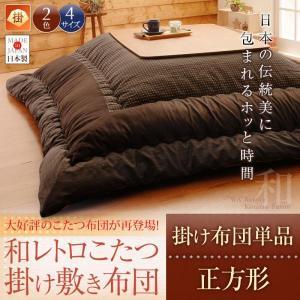 こたつ用掛け布団 単品  正方形(75×75cm) 昭和レトロ|alla-moda