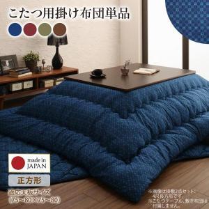 こたつ用掛け布団単品 正方形 75×75 天板対応 小紋柄 こたつ 布団 わつなぎ|alla-moda